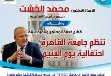 Photo of غدًا .. جامعة القاهرة تستقبل 100 طفل ضمن احتفالية بيوم اليتيم